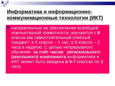 Информатика и информационно-коммуникационные технологии (ИКТ) направленные на...