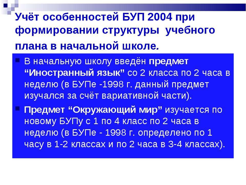 Учёт особенностей БУП 2004 при формировании структуры учебного плана в началь...