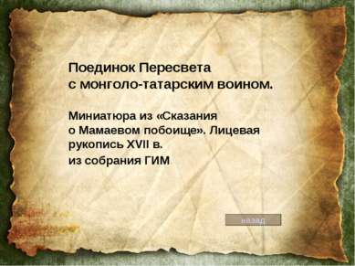 Поединок Пересвета с монголо-татарским воином. Миниатюра из «Сказания о Мамае...