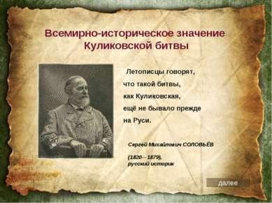 Всемирно-историческое значение Куликовской битвы Летописцы говорят, что такой...