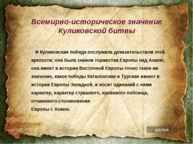 И Куликовская победа послужила доказательством этой крепости; она была знаком...