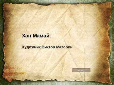 Хан Мамай. Художник Виктор Маторин назад