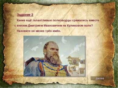 Задание 2 Какие ещё талантливые полководцы сражались вместе с князем Дмитрием...