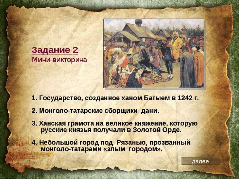 1. Государство, созданное ханом Батыем в 1242 г. 2. Монголо-татарские сборщик...