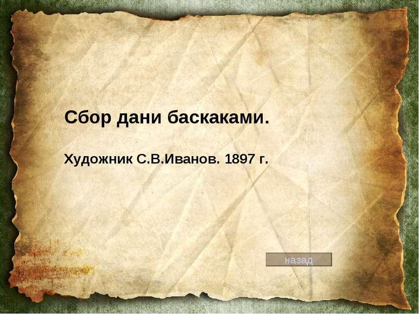 назад Сбор дани баскаками. Художник С.В.Иванов. 1897 г.