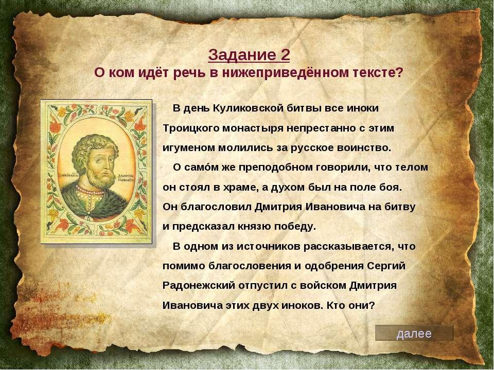 В день Куликовской битвы все иноки Троицкого монастыря непрестанно с этим игу...