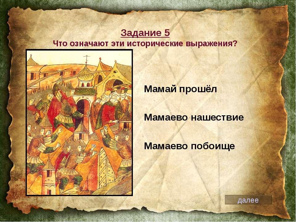 Задание 5 Что означают эти исторические выражения? Мамай прошёл Мамаево нашес...