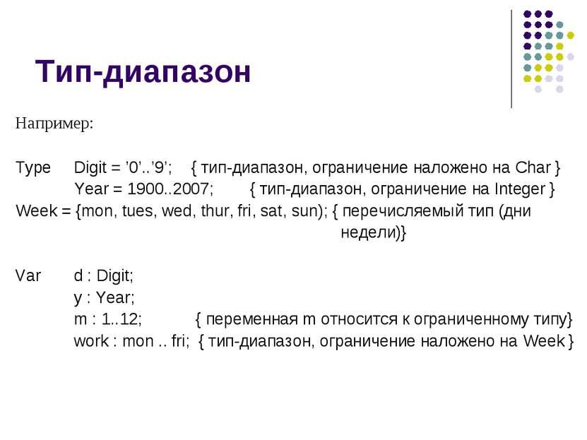 Тип-диапазон Например: Type Digit = '0'..'9'; { тип-диапазон, ограничение нал...