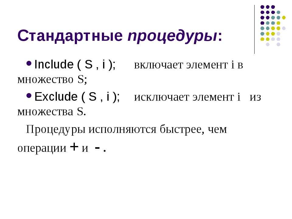 Стандартные процедуры: Include ( S , i ); включает элемент i в множество S; E...