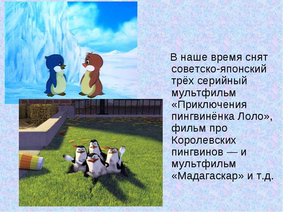 В наше время снят советско-японский трёх серийный мультфильм «Приключения пин...