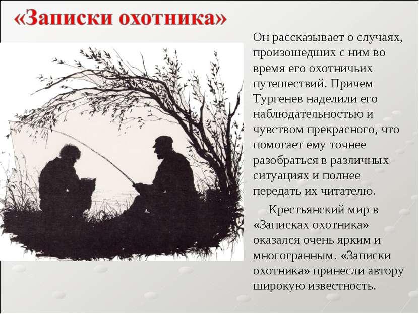 Он рассказывает о случаях, произошедших с ним во время его охотничьих путешес...