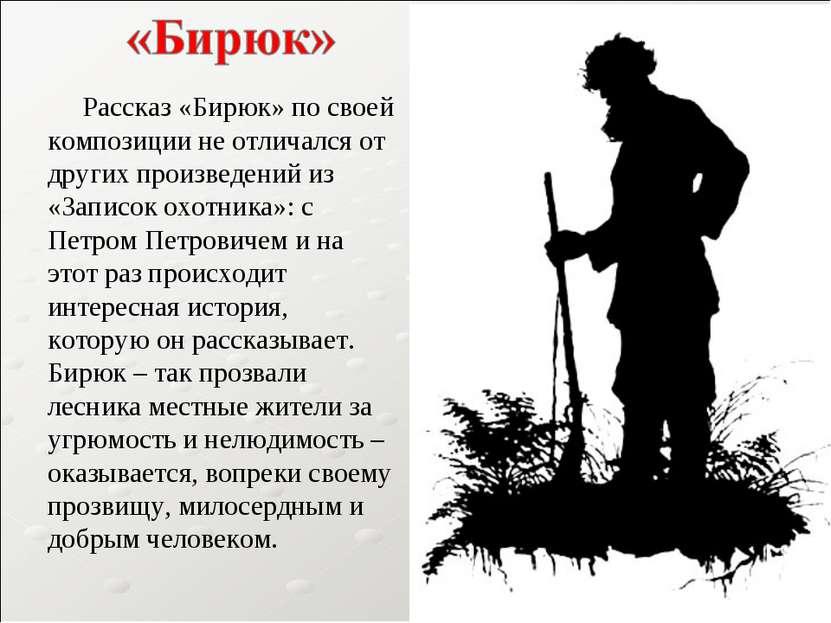 Рассказ «Бирюк» по своей композиции не отличался от других произведений из «З...