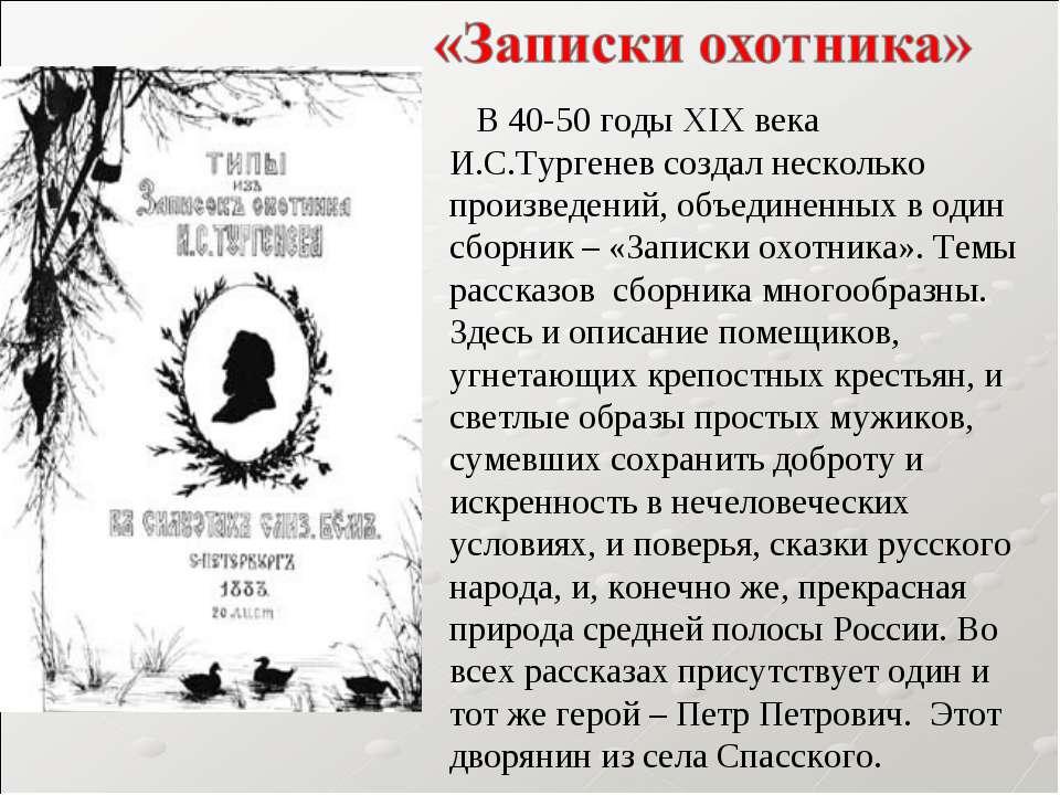 В 40-50 годы XIX века И.С.Тургенев создал несколько произведений, объединенны...