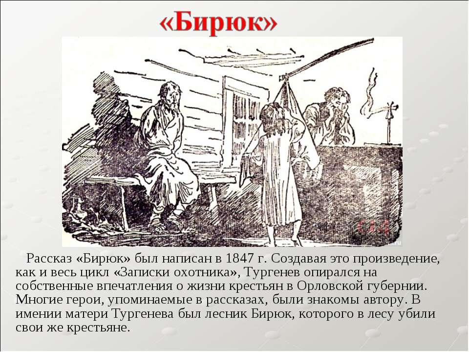 Рассказ «Бирюк» был написан в 1847 г. Создавая это произведение, как и весь ц...