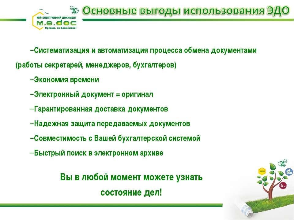 Систематизация и автоматизация процесса обмена документами (работы секретарей...