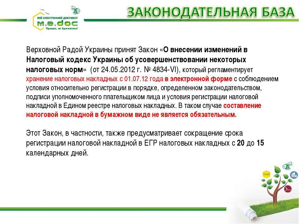 Верховной Радой Украины принят Закон «О внесении изменений в Налоговый кодекс...