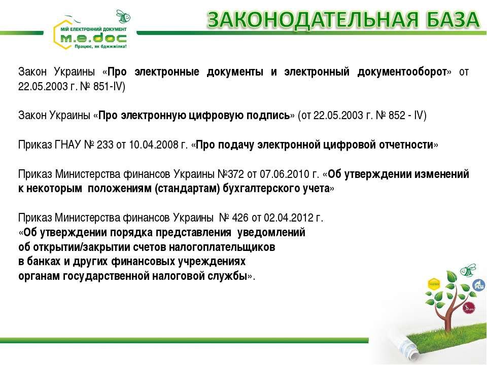 Закон Украины «Про электронные документы и электронный документооборот» от 22...