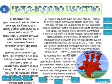 К КАРТЕ 1) Воевал Иван–крестьянский сын за землю русскую на Калиновом мосту у...