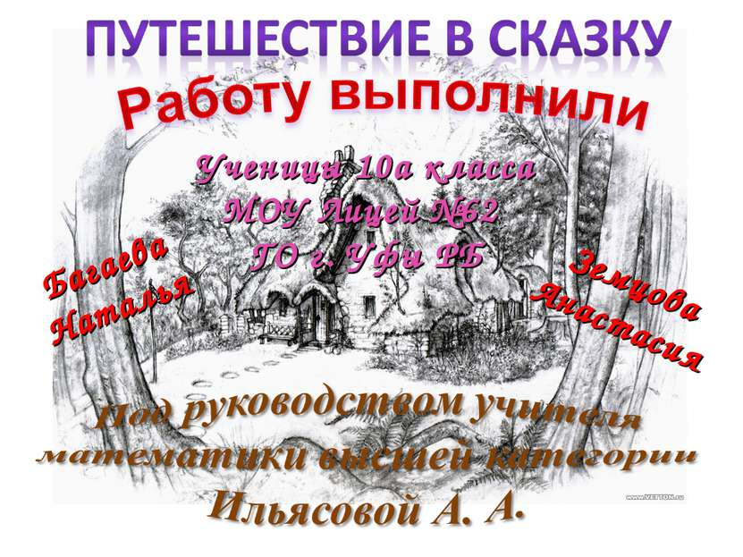 Ученицы 10а класса МОУ Лицей №62 ГО г. Уфы РБ Багаева Наталья Земцова Анастасия