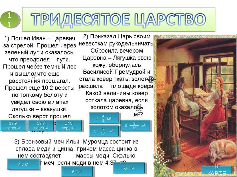 К КАРТЕ 1) Пошел Иван – царевич за стрелой. Прошел через зеленый луг и оказал...
