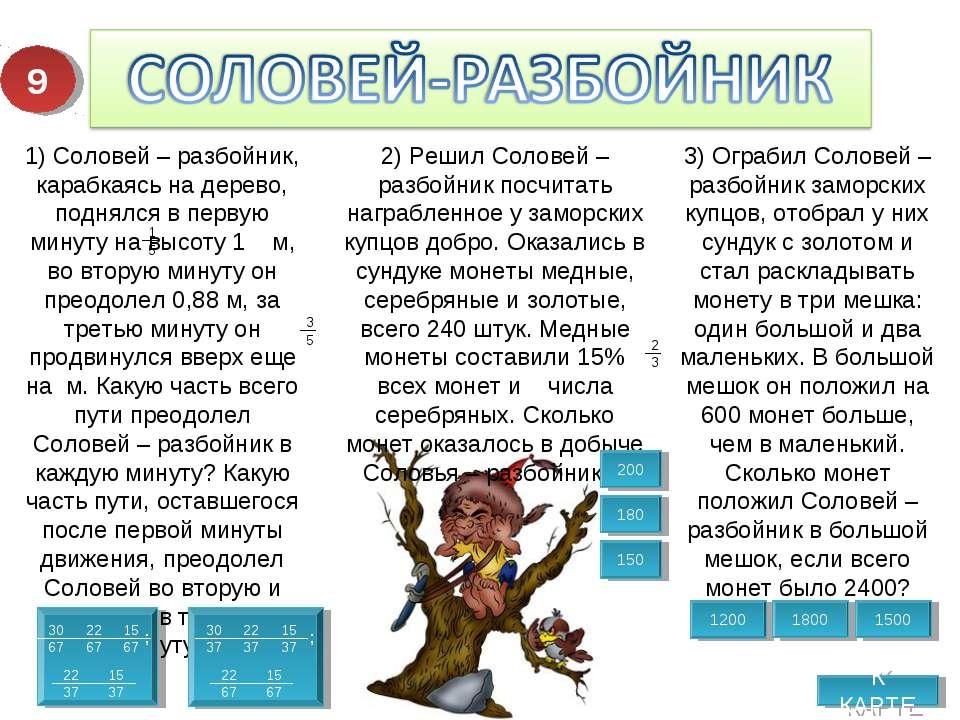 К КАРТЕ 1) Соловей – разбойник, карабкаясь на дерево, поднялся в первую минут...