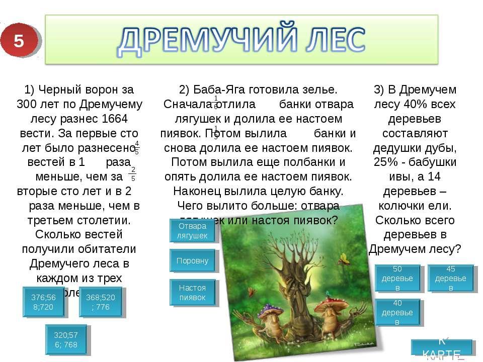 К КАРТЕ 3) В Дремучем лесу 40% всех деревьев составляют дедушки дубы, 25% - б...