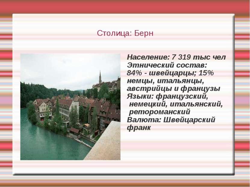 Столица: Берн Население: 7 319 тыс чел Этнический состав: 84% - швейцарцы; 15...