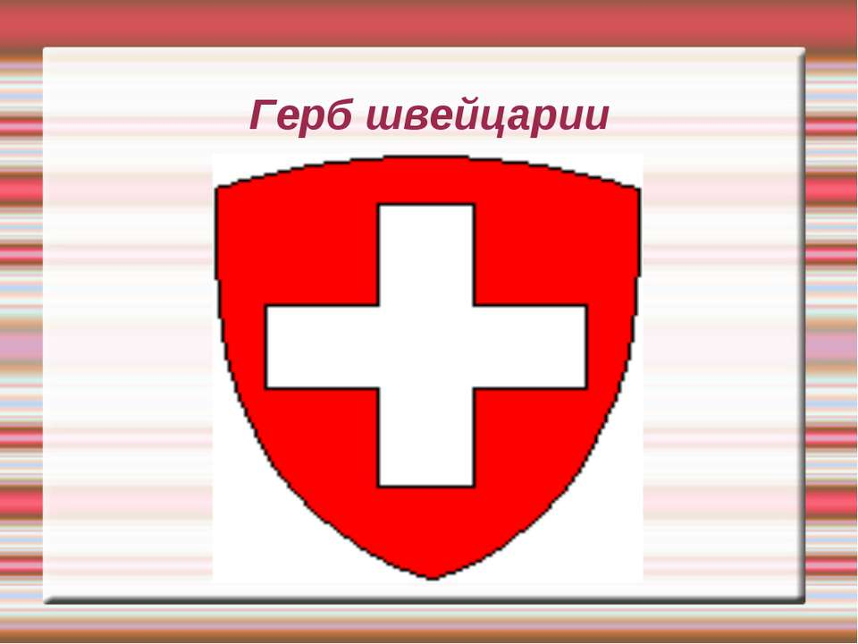 Герб швейцарии