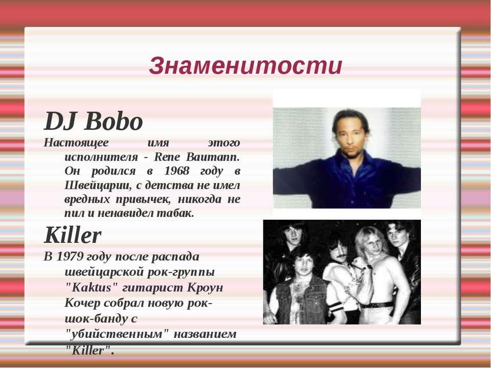Знаменитости DJ Bobo Настоящее имя этого исполнителя - Rene Baumann. Он родил...
