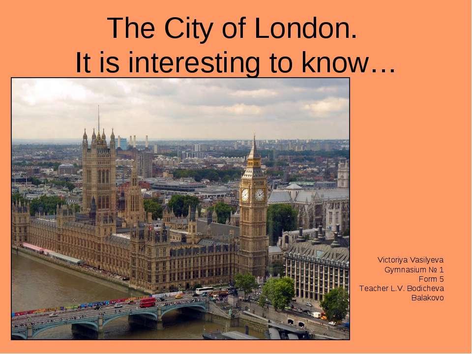 The City of London. It is interesting to know… Victoriya Vasilyeva Gymnasium ...