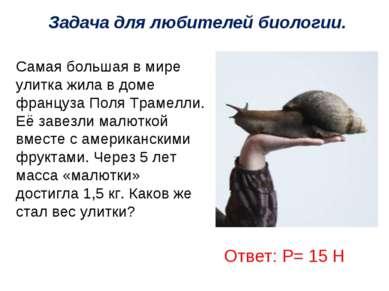 Задача для любителей биологии. Самая большая в мире улитка жила в доме францу...