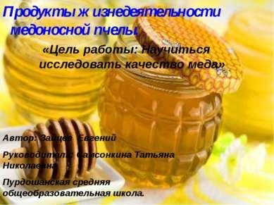 Автор: Зайцев Евгений Руководитель: Самсонкина Татьяна Николаевна Пурдошанска...