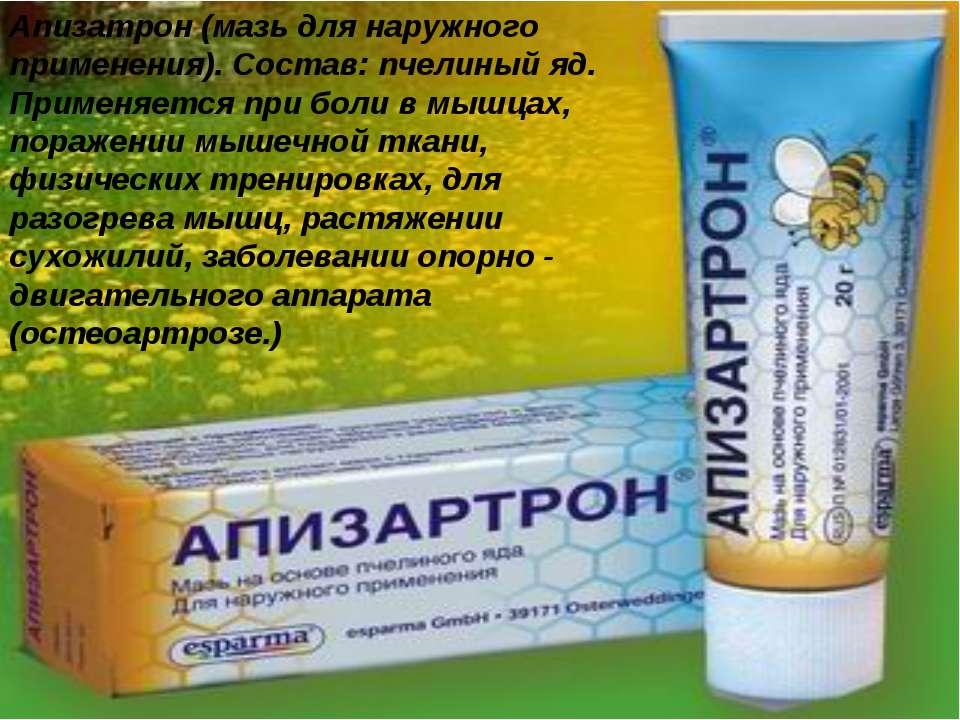 Апизатрон (мазь для наружного применения). Состав: пчелиный яд. Применяется п...