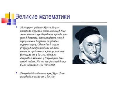 Великие математики Немецкого учёного Карла Гаусса называли королём математико...