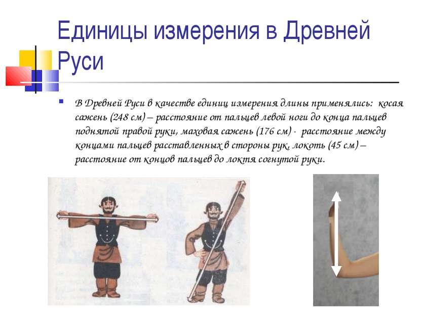 Единицы измерения в Древней Руси В Древней Руси в качестве единиц измерения д...