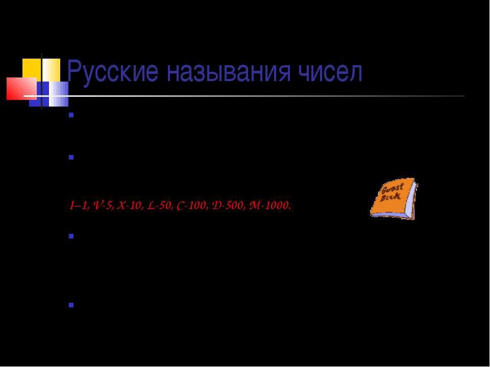 Русские называния чисел Русские называния чисел тесно связаны с десятичной си...