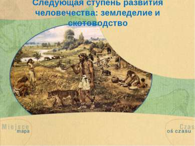 Следующая ступень развития человечества: земледелие и скотоводство