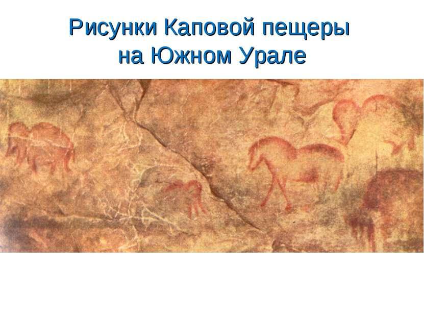 Рисунки Каповой пещеры на Южном Урале