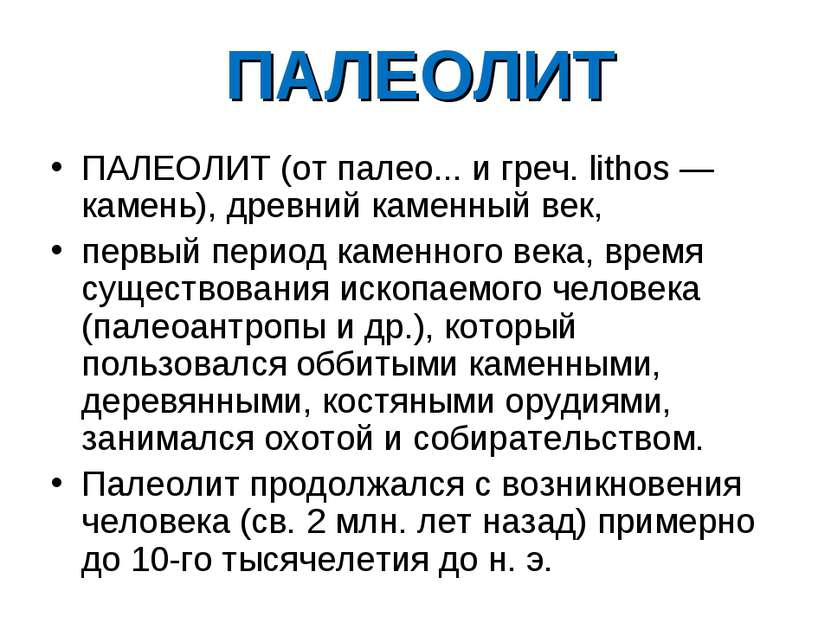 ПАЛЕОЛИТ ПАЛЕОЛИТ (от палео... и греч. lithos — камень), древний каменный век...