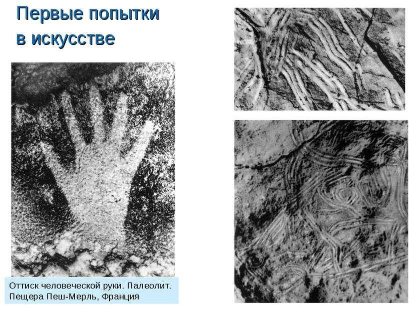 Первые попытки в искусстве Оттиск человеческой руки. Палеолит. Пещера Пеш-Мер...