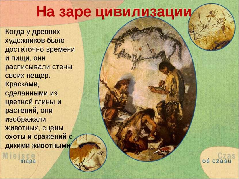 На заре цивилизации Когда у древних художников было достаточно времени и пищи...