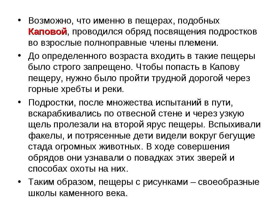 Возможно, что именно в пещерах, подобных Каповой, проводился обряд посвящения...