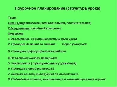 Поурочное планирование (структура урока) Тема: Цель: (дидактическая, познават...