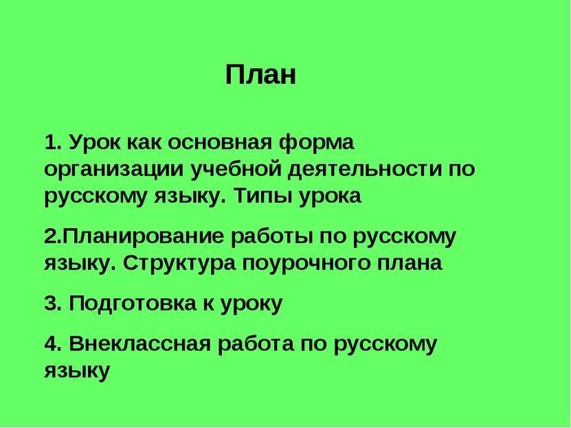 План 1. Урок как основная форма организации учебной деятельности по русскому ...