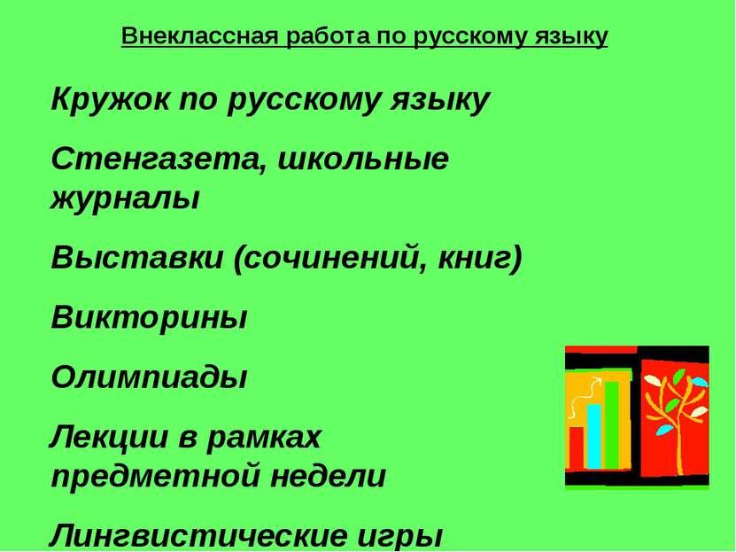 Внеклассная работа по русскому языку Кружок по русскому языку Стенгазета, шко...