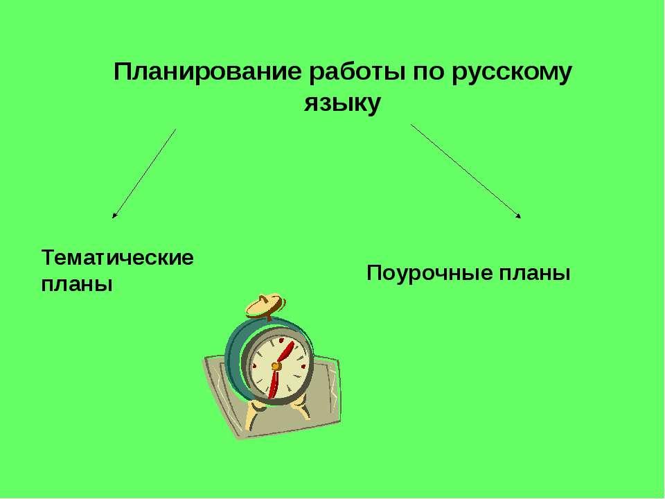 Планирование работы по русскому языку Тематические планы Поурочные планы