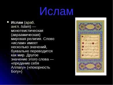 Ислам Ислам (араб. الإسلام англ. Islam)— монотеистическая (авраамическая) ми...