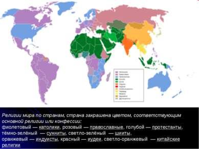 Религии мира по странам, страна закрашена цветом, соответствующим основной ре...