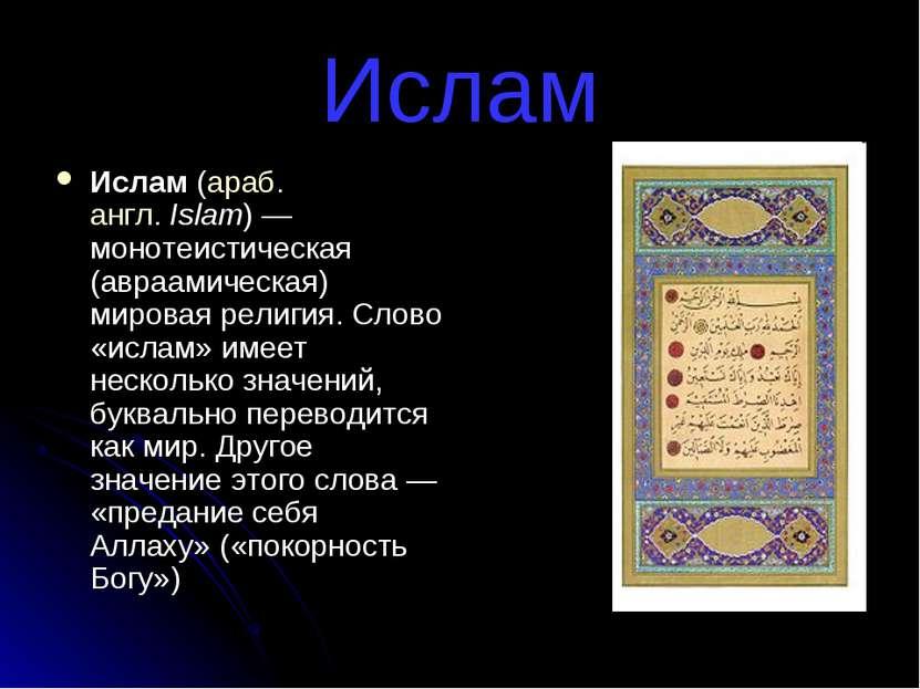 islam culture versus islam religion