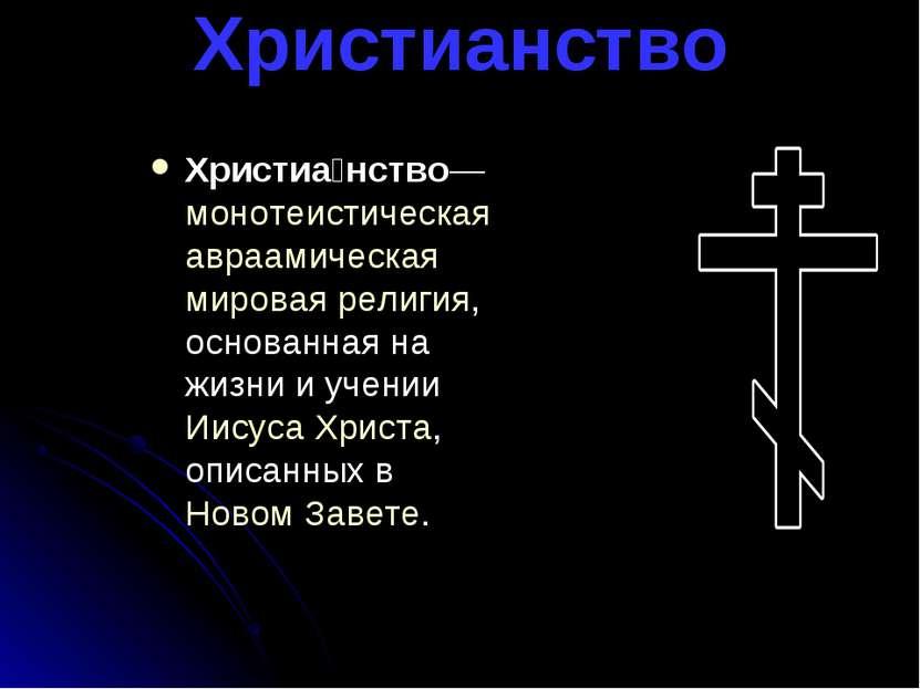 Христианство Христиа нство— монотеистическая авраамическая мировая религия, о...